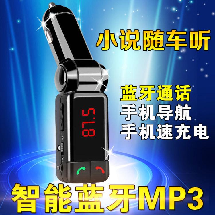 车载mp3蓝牙播放器